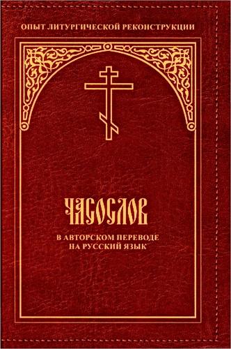 Часослов - тексты суточного круга богослужений в авторском переводе на русский язык