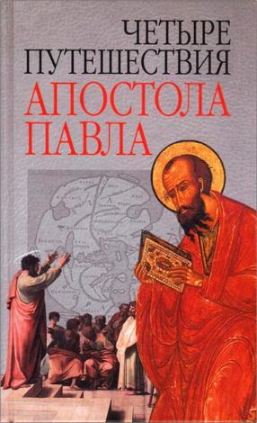 Четыре путешествия апостола Павла