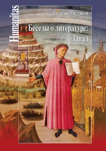 Георгий Чистяков – Беседы о литературе: Запад