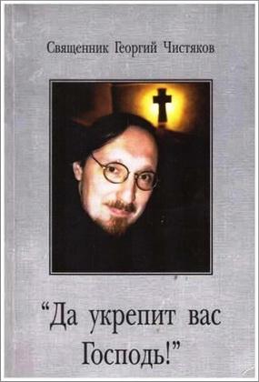 """Георгий Чистяков - """"Да укрепит вас Господь!"""""""
