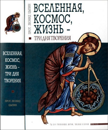 Протоиерей Леонид Цыпин - Вселенная, Космос, Жизнь — Три Дня Творения