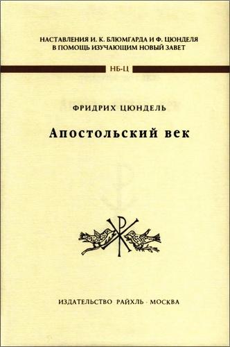 Фридрих Цюндель - Апостольский век