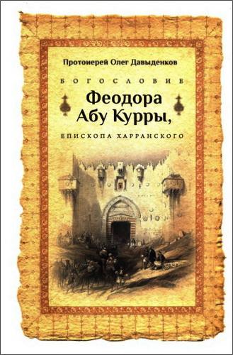 Протоиерей Олег Давыденков - Богословие Феодора Абу Курры, епископа Харранского