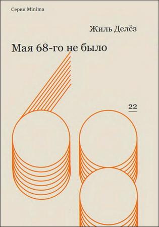 Жиль Делёз - Мая 68-го не было