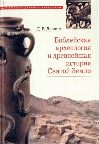 Дмитрий Витальевич Деопик - Библейская археология и древнейшая история Святой Земли