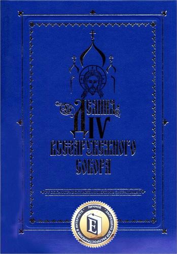 Деяния IV Всезарубежного Собора Русской Православной Церкви Заграницей