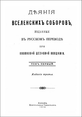 Деяния Вселенских соборов изданные в русском переводе при Казанской духовной академии - В 7 томах