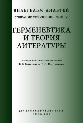 Герменевтика и теория литературы - Вильгельм Дильтей