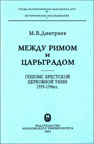 Между Римом и Царьградом - Дмитриев М. В.