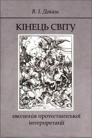 Віталій Докаш - Кінець світу - еволюція протестантської інтерпретації