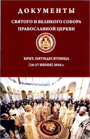 Документы Святого и Великого Собора Православной Церкви. Крит, Пятидесятница (16-27 июня) 2016 г.