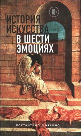 Костантино Д' Орацио - История искусства в шести эмоциях