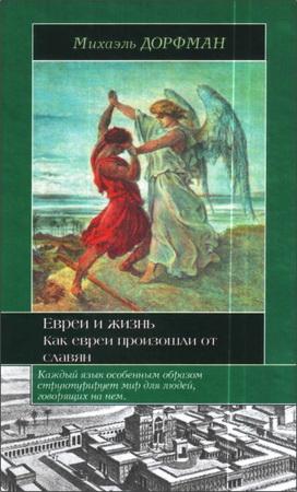 Михаэль Дорфман – Евреи и жизнь. Как евреи произошли от славян