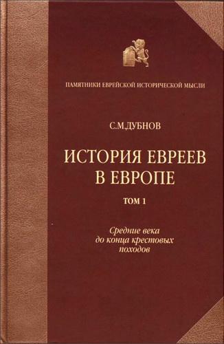 Семен Маркович Дубнов - История евреев в Eвропе - От начала их поселения до конца XVIII века
