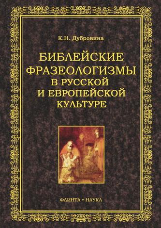 Библейские фразеологизмы Дубровина Кира