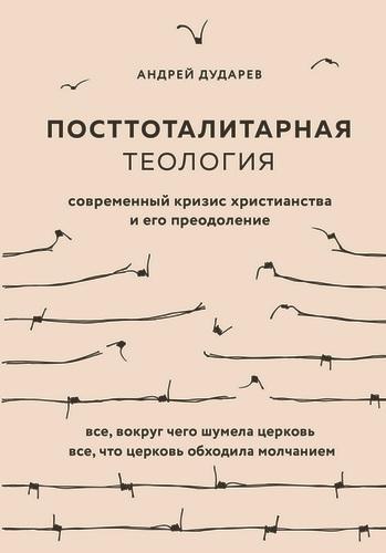 Андрей Николаевич Дударев - Посттоталитарная теология : современный кризис христианства и его преодоление