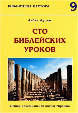 Албан Дуглас - Сто библейских уроков
