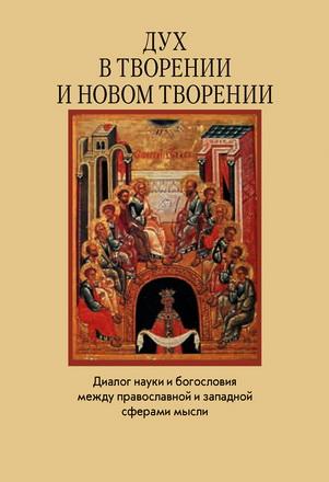 Дух в творении и новом творении - Диалог науки и богословия