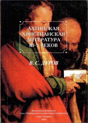 Валерий Семенович Дуров - Латинская христианская литература III—V веков