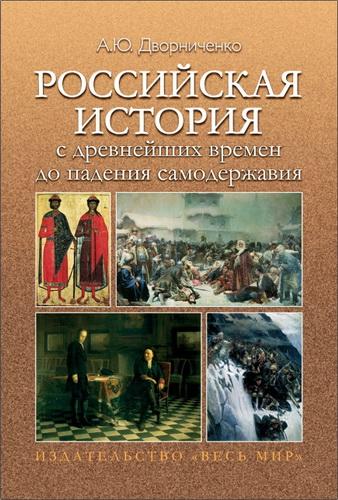 Дворниченко - Российская история с древнейших времен до падения самодержавия