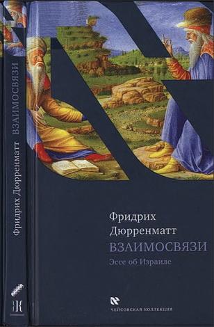 Фридрих Дюрренматт – Взаимосвязи. Последующие размышления