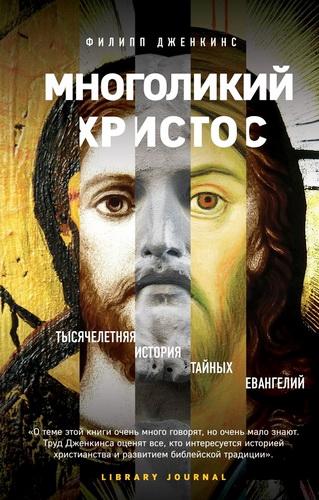 Филипп Дженкинс - Многоликий Христос - Тысячелетняя история тайных евангелий