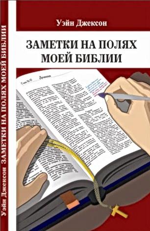 Заметки на полях моей Библии - Уэйн Джексон