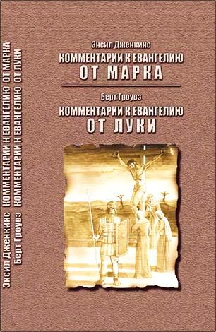 Энсил Дженкинс  - Комментарии к Евангелию от Марка - Борт Гроувз -  Комментарии к Евангелию от Луки