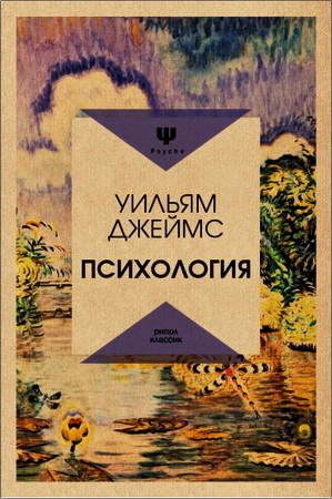 Уильям Джеймс - Психология