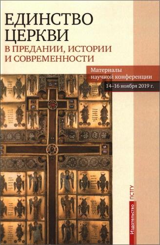 Единство Церкви в Предании, истории и современности