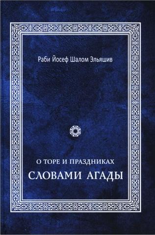 Раби Йосеф Шалом Эльяшив - О Торе и праздниках словами Агады