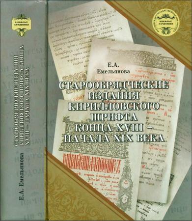 Елена Емельянова - Старообрядческие издания