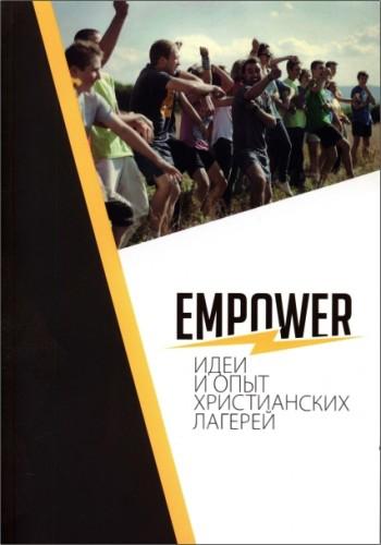 EMPOWER - Идеи и опыт христианских лагерей