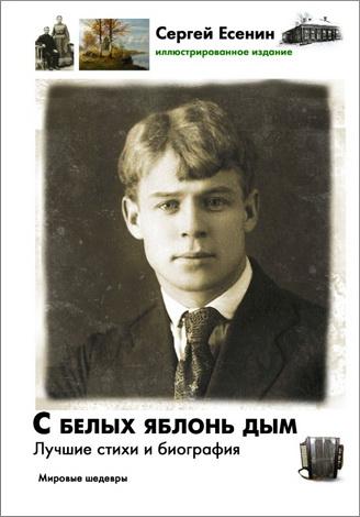 Есенин Сергей - Лучшие стихи и биография