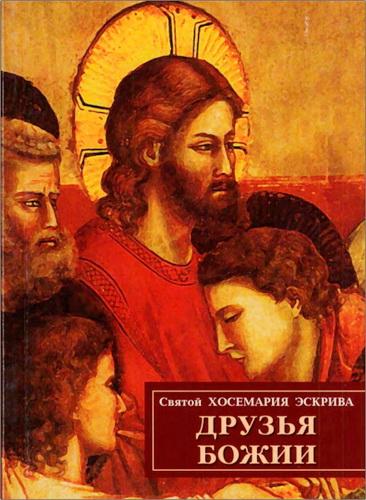 Святой Хосемария Эскрива - Друзья Божии