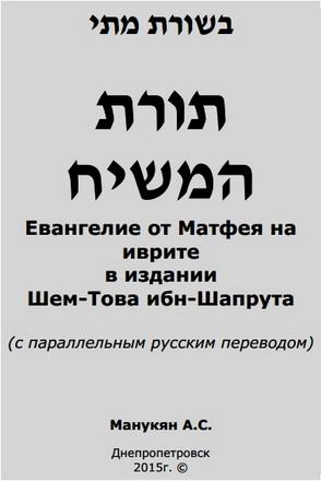 Манукян -  Евангелие от Матфея на иврите в издании Шем-Това ибн-Шапрута