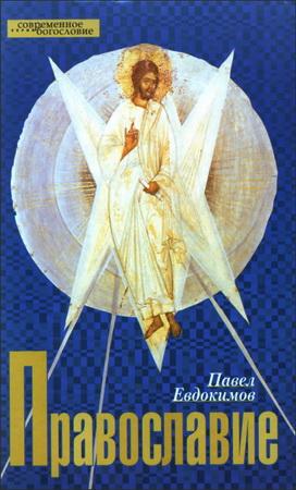 Православие - Павел Евдокимов