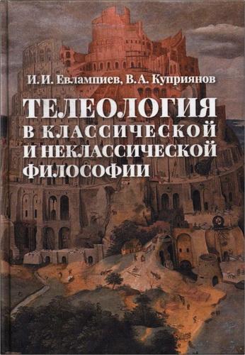 Игорь Иванович Евлампиев, Виктор Александрович Куприянов - Телеология в классической и неклассической философии