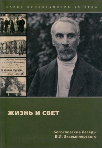 Экземплярский Василий Ильич - Жизнь и Свет - Богословские беседы