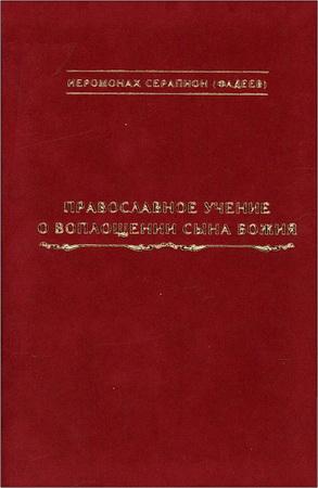 Иеромонах Серапион (Фадеев) - Православное учение о воплощении Сына Божия