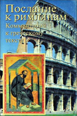 Фаркашфалви - Послание к Римлянам