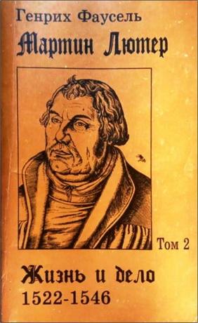 Фаусель - Мартин Лютер - Жизнь и дело - Том 2