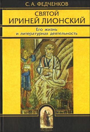 Федченков С.Святой Ириней Лионский