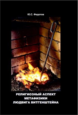 Юрий Сергеевич Федотов - Религиозный аспект метафизики Людвига Витгенштейна: монография