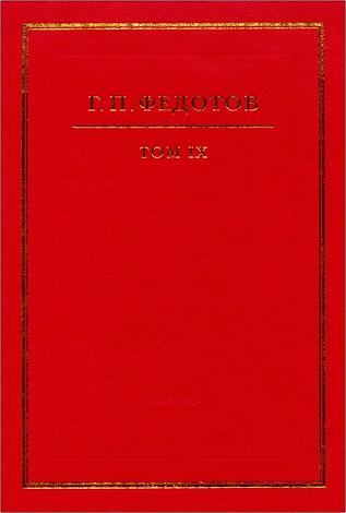 Федотов - Собрание сочинений - 9 - Статьи американского периода