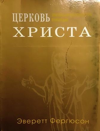 Эверетт Фергюсон - Церковь  Христа - Библейская  экклезиология  в  наши  дни