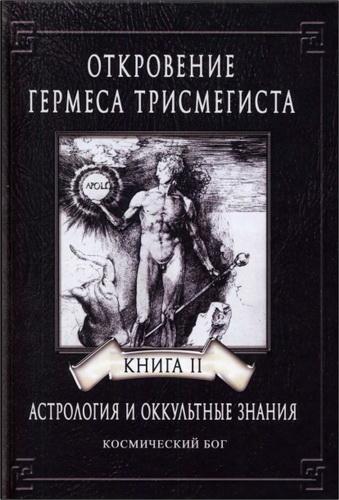 Андре-Жан Фестюжьер - Откровения Гермеса Трисмегиста. II. Космический Бог
