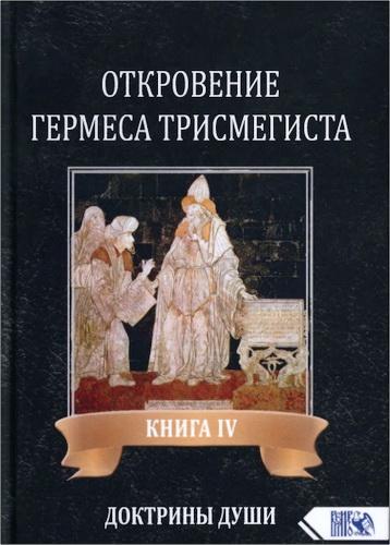 Андре-Жан Фестюжьер - Откровения Гермеса Трисмегиста. Книга IV. Доктрины Души