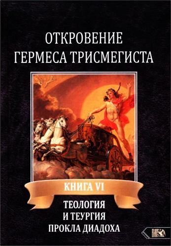 Андре-Жан Фестюжьер - Откровения Гермеса Трисмегиста. VI. Теология и теургия Прокла Диадоха