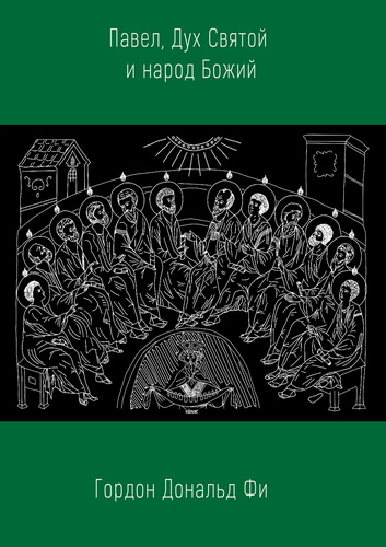 Гордон Д. Фи - Павел, Святой Дух и Народ Божий - Paul, the Spirit, and the People of God